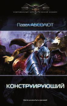 Абсолют Павел - Конструирующий обложка книги