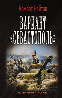 Найтов Комбат - Вариант Севастополь обложка книги