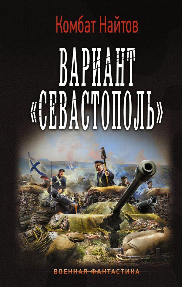 """Вариант """"Севастополь"""" Найтов Комбат"""