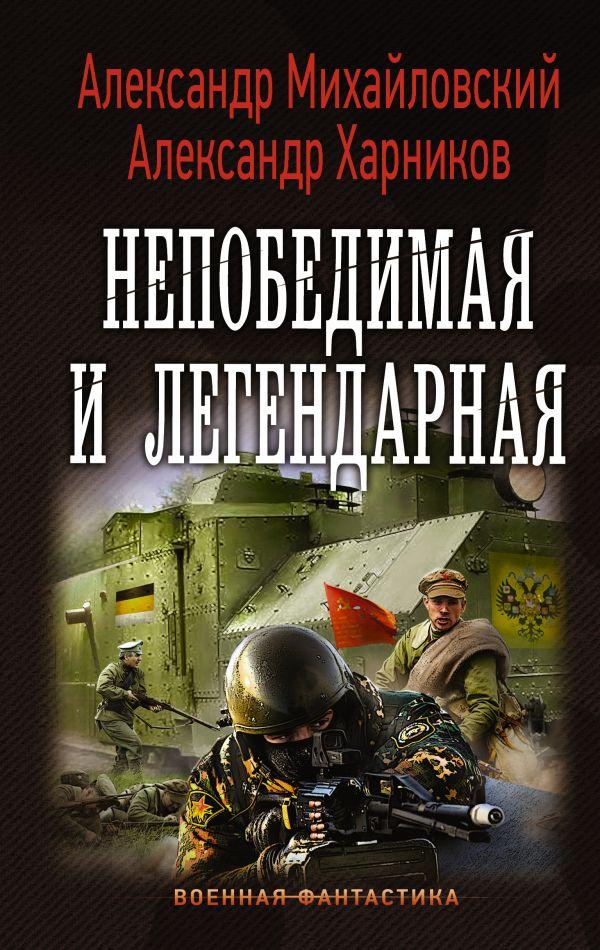 Непобедимая и легендарная Михайловский А.Б., Харников А.П.