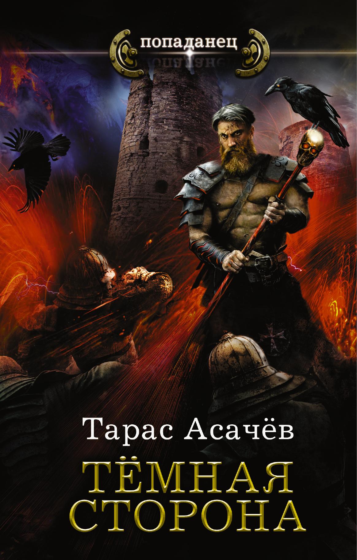 Асачёв Тарас Сергеевич Тёмная сторона палач от клопов в туле
