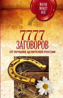 . - 7777 заговоров от лучших целителей России обложка книги