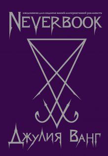 Ванг Д.В. - Neverbook. Ежедневник для создания вашей альтернативной реальности (фиол.) обложка книги