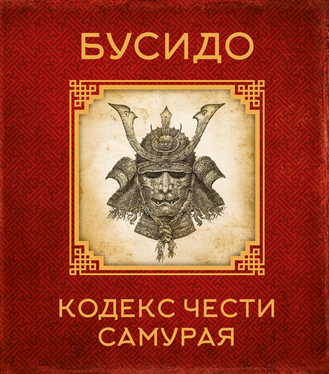 Цунэтомо Я. Бусидо. Кодекс чести самурая