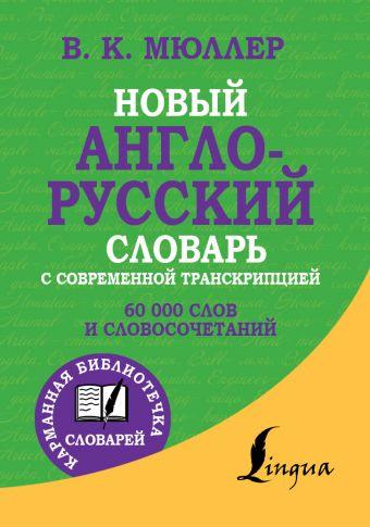 Новый англо-русский словарь с современной транскрипцией Мюллер В.К.