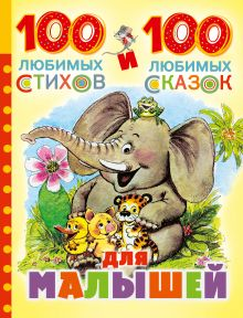 100 любимых стихов и 100 любимых сказок для малышей обложка книги
