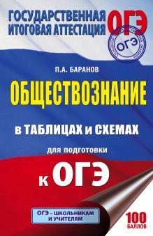 Баранов П.А. - ОГЭ. Обществознание в таблицах и схемах для подготовки к ОГЭ обложка книги