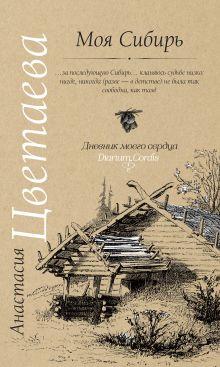Цветаева А.И. - Моя Сибирь обложка книги