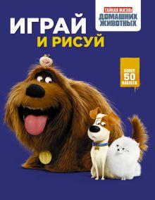 . - Тайная жизнь домашних животных. Играй и рисуй (синяя) обложка книги