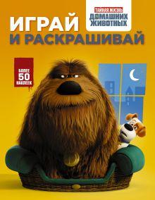 . - Тайная жизнь домашних животных. Играй и раскрашивай (оранжевая) обложка книги