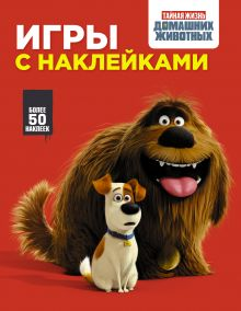 . - Тайная жизнь домашних животных. Игры с наклейками (красная) обложка книги