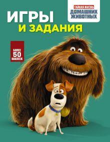 . - Тайная жизнь домашних животных. Игры и задания (зеленая) обложка книги