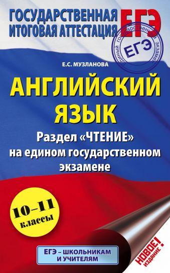 """ЕГЭ. Английский язык. Раздел """" Чтение"""" на едином государственном экзамене. 10-11 классы Музланова Е.С."""