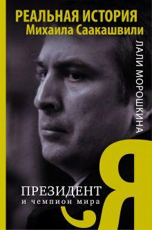 Морошкина Л. - Я, президент и чемпион мира обложка книги