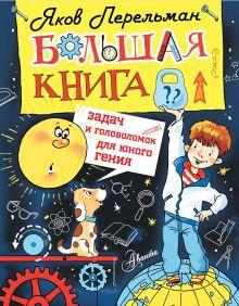 Перельман Я.И. - Большая книга задач и головоломок для юного гения обложка книги