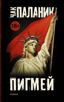 Паланик Ч. - Пигмей (новый перевод) обложка книги