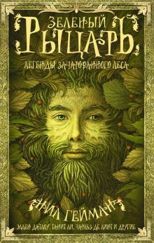 Гейман Н. - Зеленый рыцарь обложка книги