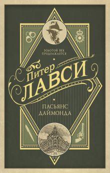 Лавси П. - Пасьянс Даймонда обложка книги