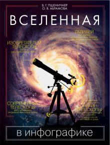 Пшеничнер Б.Г. - Вселенная в инфографике обложка книги