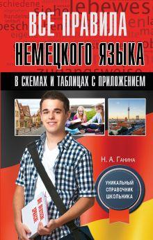 Ганина Н.А. - Все правила немецкого языка в схемах и таблицах с приложением обложка книги
