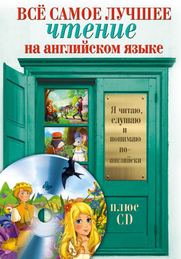 Всё самое лучшее чтение на английском языке + CD. Большой сборник сказок, анекдотов и легенд .