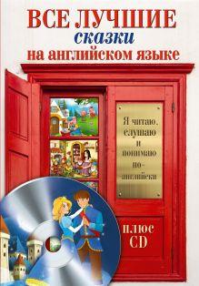 . - Все лучшие сказки на английском языке + CD обложка книги