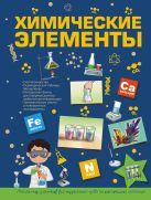 . - Химические элементы' обложка книги
