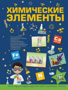 . - Химические элементы обложка книги