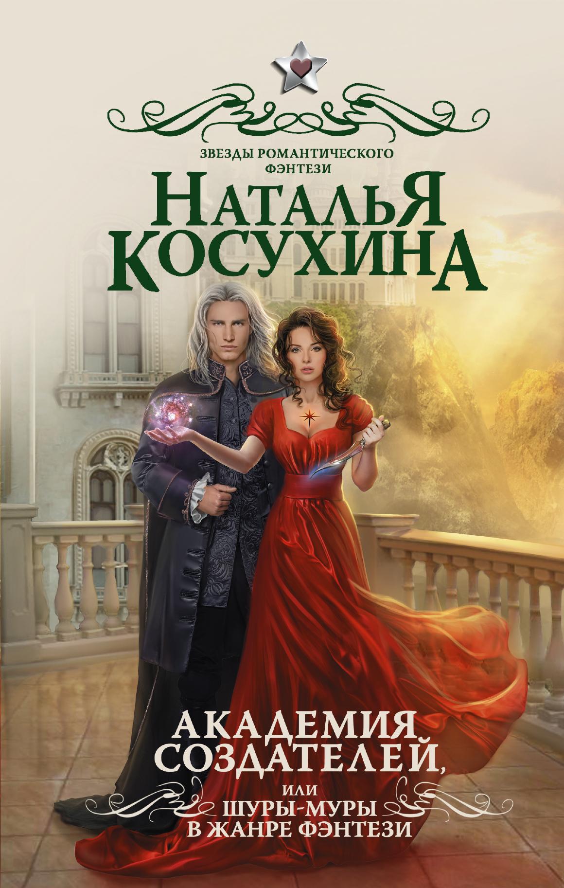 Академия создателей, или Шуры-муры в жанре фэнтези ( Косухина Н.В.  )