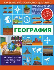 . - География обложка книги