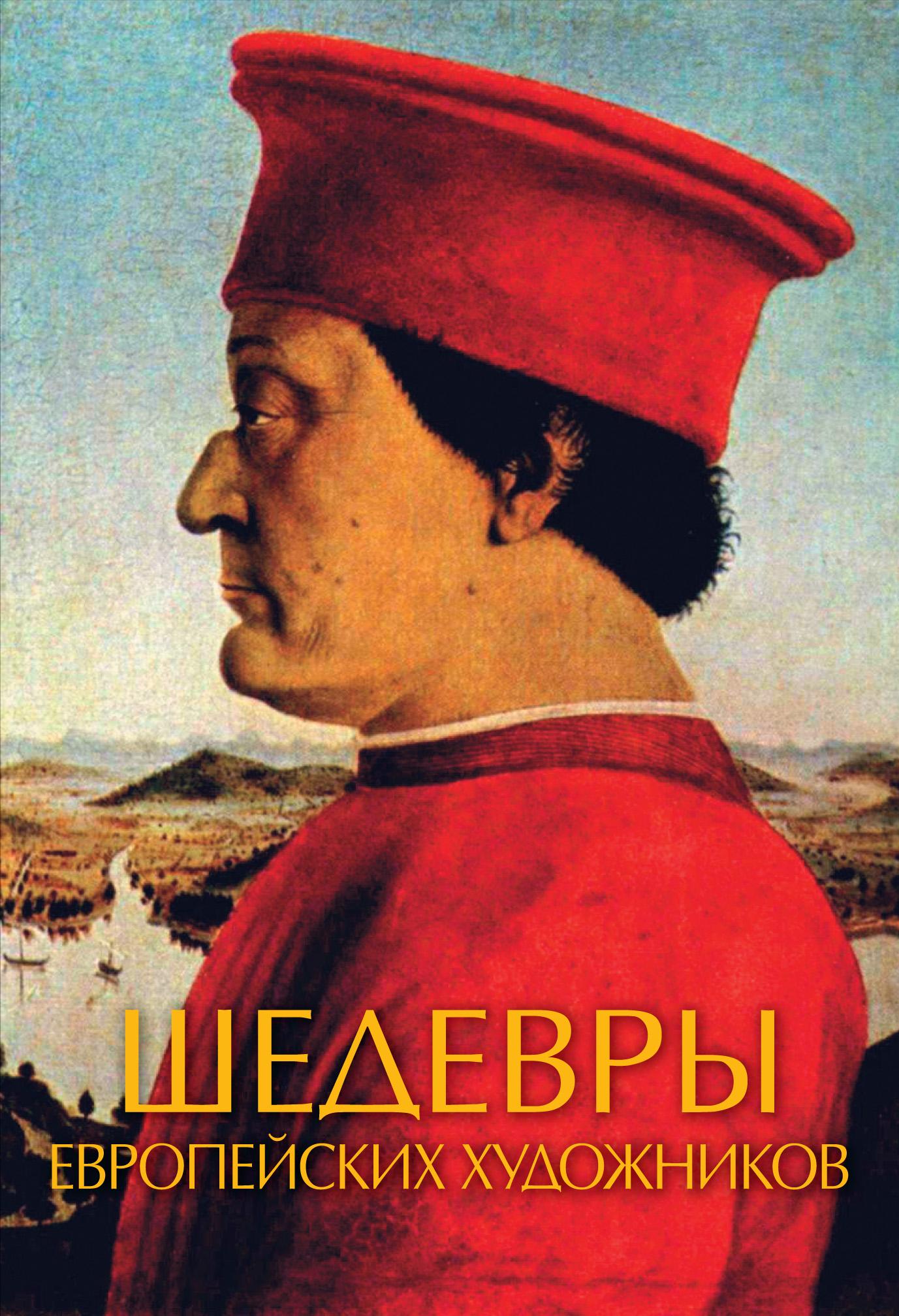 Шедевры европейских художников от book24.ru