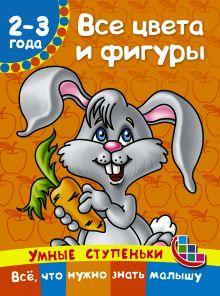 Дмитриева В.Г. - Все цвета и фигуры обложка книги