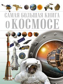 . - О космосе обложка книги