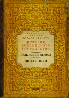Ордынский период. Лица эпохи (Библиотека проекта Бориса Акунина ИРГ) обложка книги
