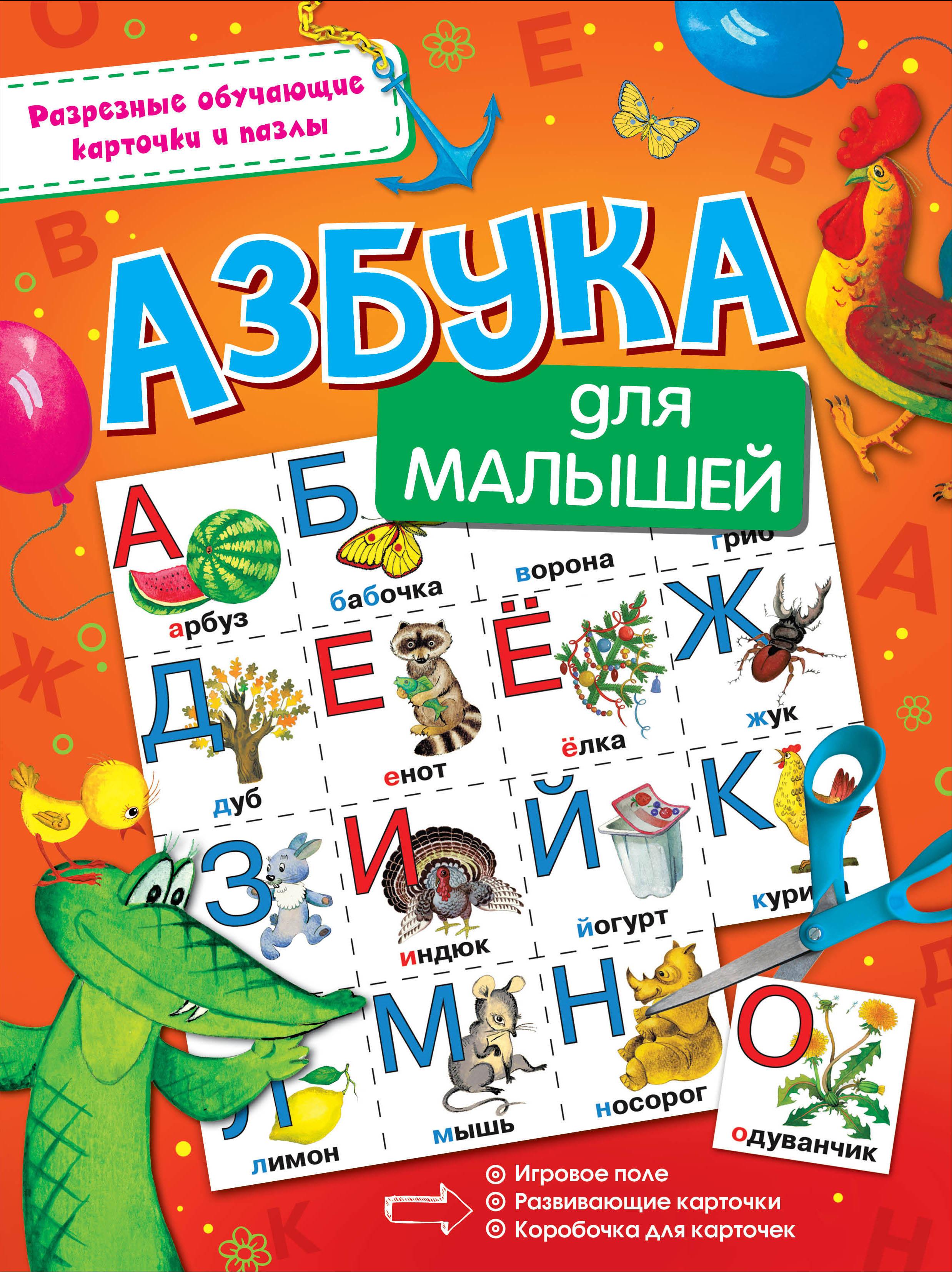 Азбука для малышей ( .  )