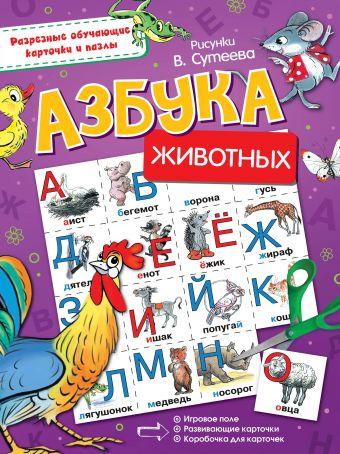 Азбука животных Сутеев В.Г.