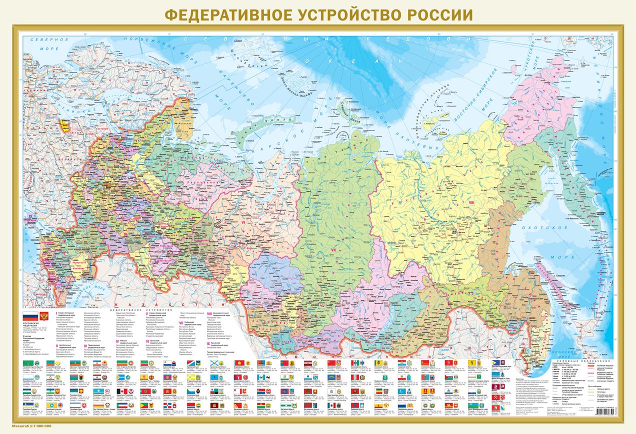 Федеративное устройство России с флагами А0