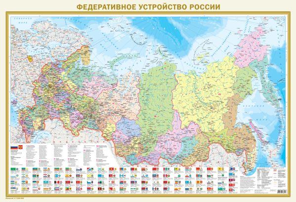 Федеративное устройство России с флагами А0 .