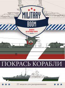 . - Покрась корабли обложка книги