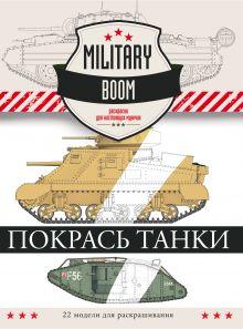 . - Покрась танки обложка книги