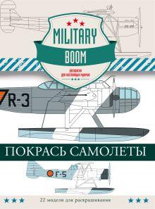 . - Покрась самолеты обложка книги
