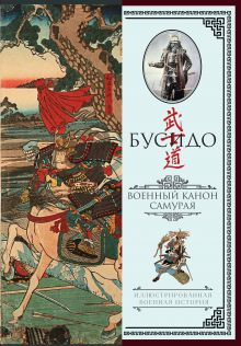 . - Бусидо. Военный канон самурая с комментариями обложка книги