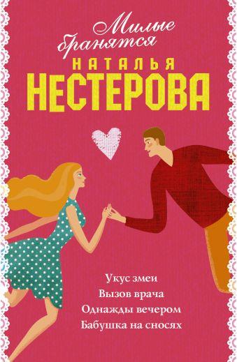 Милые бранятся (комплект из 4 книг) Нестерова Наталья