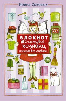 Соковых Ирина - Блокнот #Счастливой хозяйки, которая все успевает обложка книги