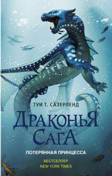 Сазерленд Т. - Драконья сага. Потерянная принцесса обложка книги