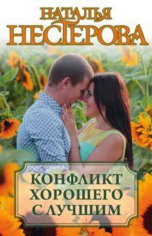 Нестерова Наталья - Конфликт хорошего с лучшим (комплект из 4 книг) обложка книги