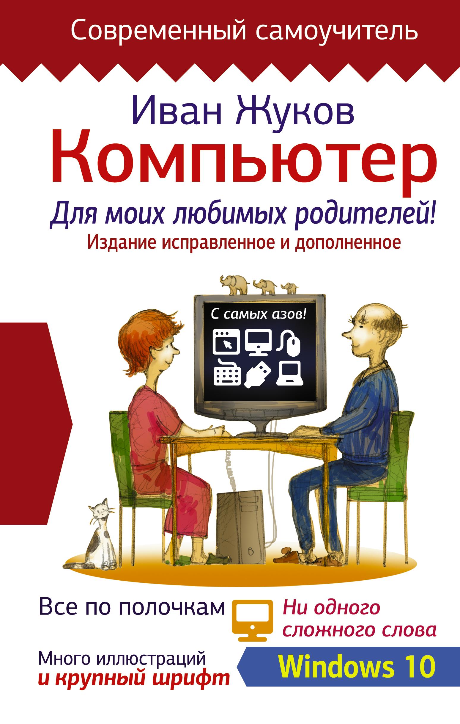 Жуков Иван Компьютер для моих любимых родителей. Издание исправленное и дополненное жуков иван большой самоучитель компьютер и ноутбук издание исправленное и доработанное