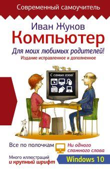 Жуков Иван - Компьютер для моих любимых родителей. Издание исправленное и дополненное обложка книги