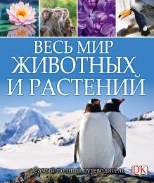 - Весь мир животных и растений обложка книги