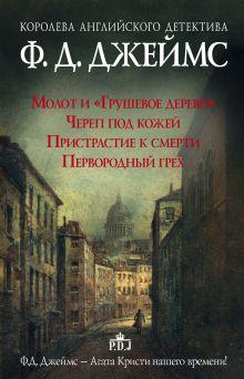 Джеймс Ф.Д. - Королева английского детектива Ф. Д. Джеймс обложка книги